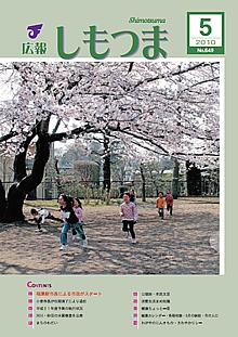 広報しもつま -No.649 平成22年5月号-