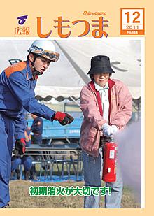 広報しもつま -No.668 平成23年12月号-