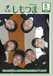 広報しもつま -No.673 平成24年5月号-