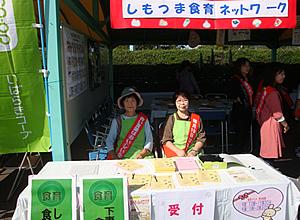 しもつま食育ネットワーク会議01