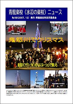 NO.102 -2007年12月発行-