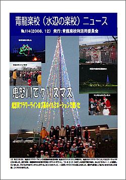 NO.114 -2008年12月発行-