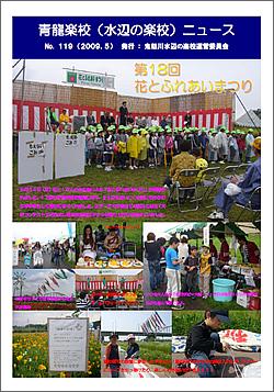 NO.119 -2009年5月発行-