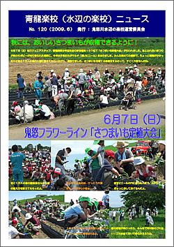 NO.120 -2009年6月発行-