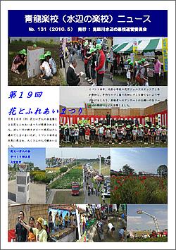 NO.131 -2010年5月発行-