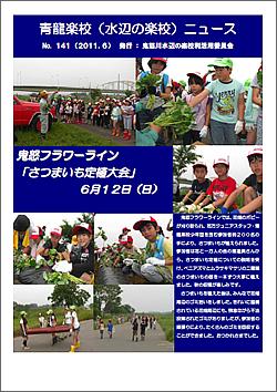 NO.141 -2011年6月発行-