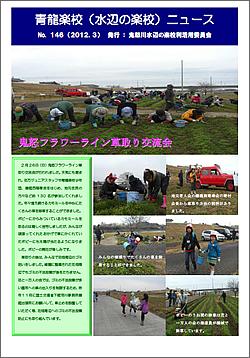 NO.146 -2012年2月発行-
