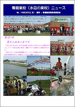 NO.149 -2012年6月発行-
