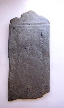 法光寺の板碑01