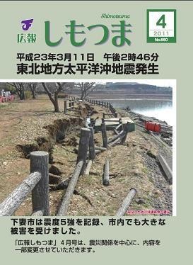 広報しもつま -No.660 平成23年4月号-