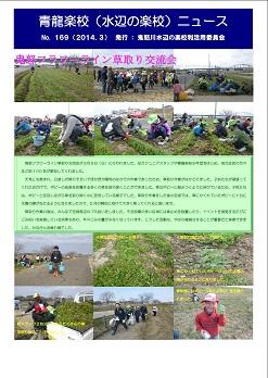 青龍楽校(水辺の楽校)ニュース NO.169