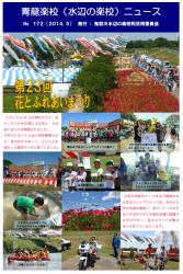 青龍楽校(水辺の楽校)ニュース NO.172