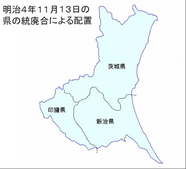 茨城県(旧)