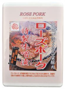 ローズポーク特製味噌漬