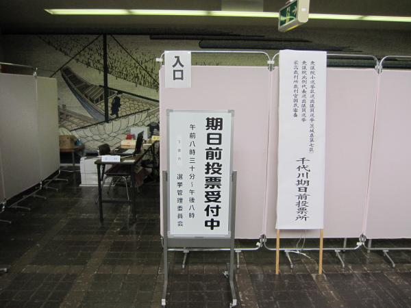 第48回衆議院議員総選挙(千代川期日前)