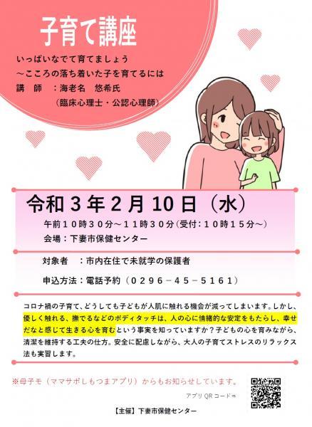 子育て講座3