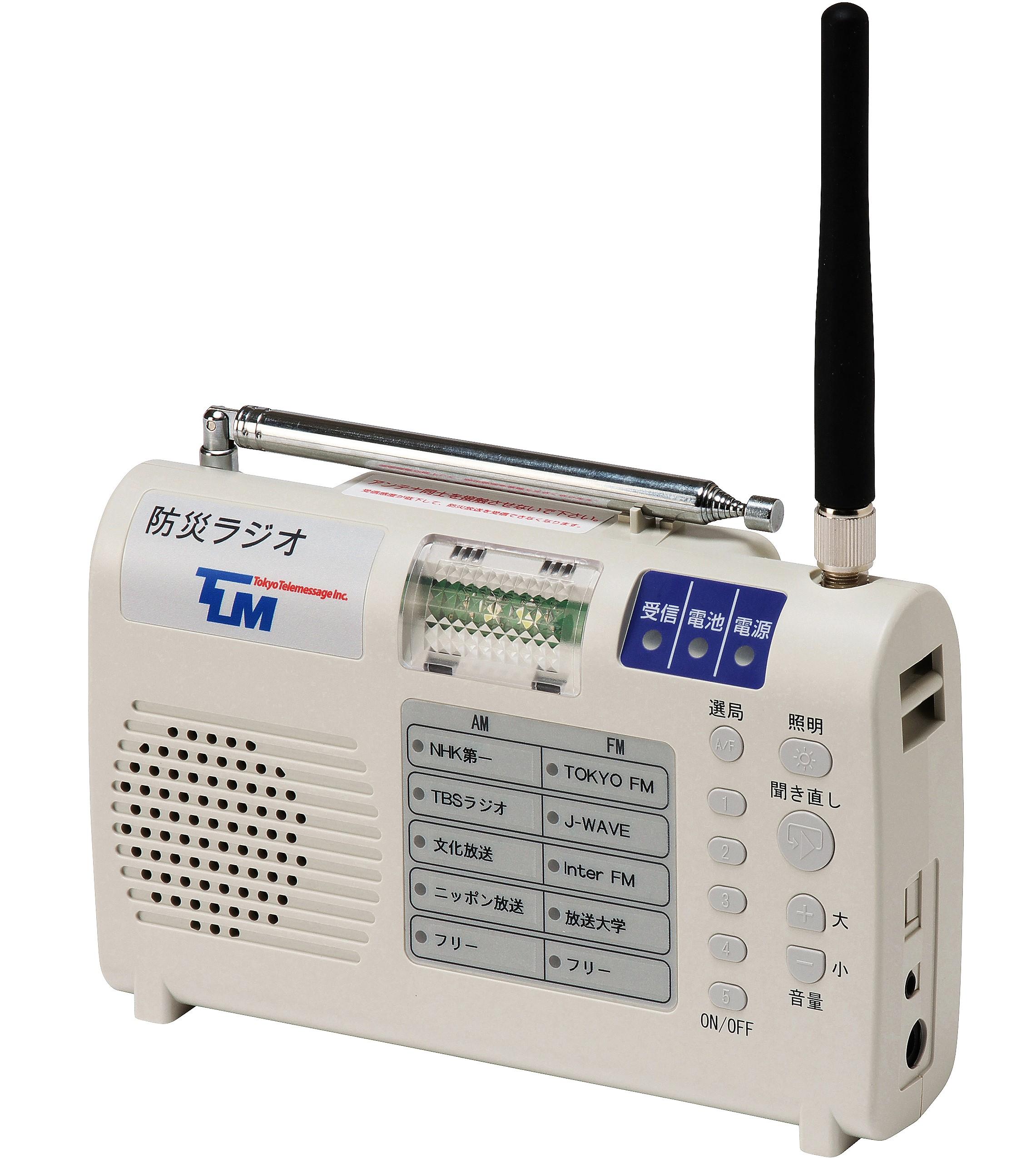 280防災ラジオ画像