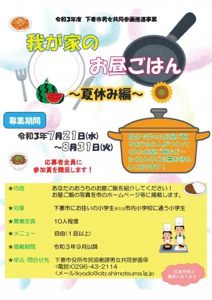 「我が家のお昼ごはん ~夏休み編~」チラシ・応募用紙-01