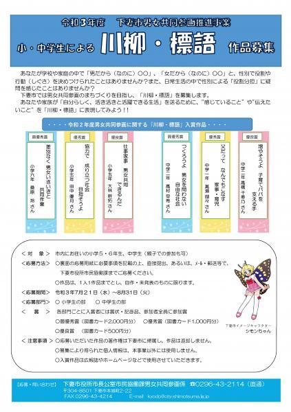 川柳・標語チラシ(応募用紙)-01