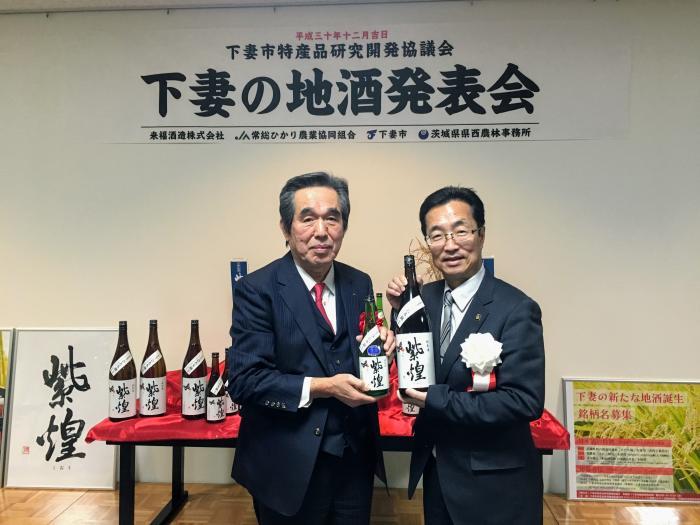 地酒「紫煌」市長・JA組合長