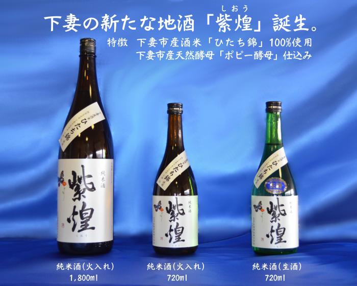 地酒(青背景)