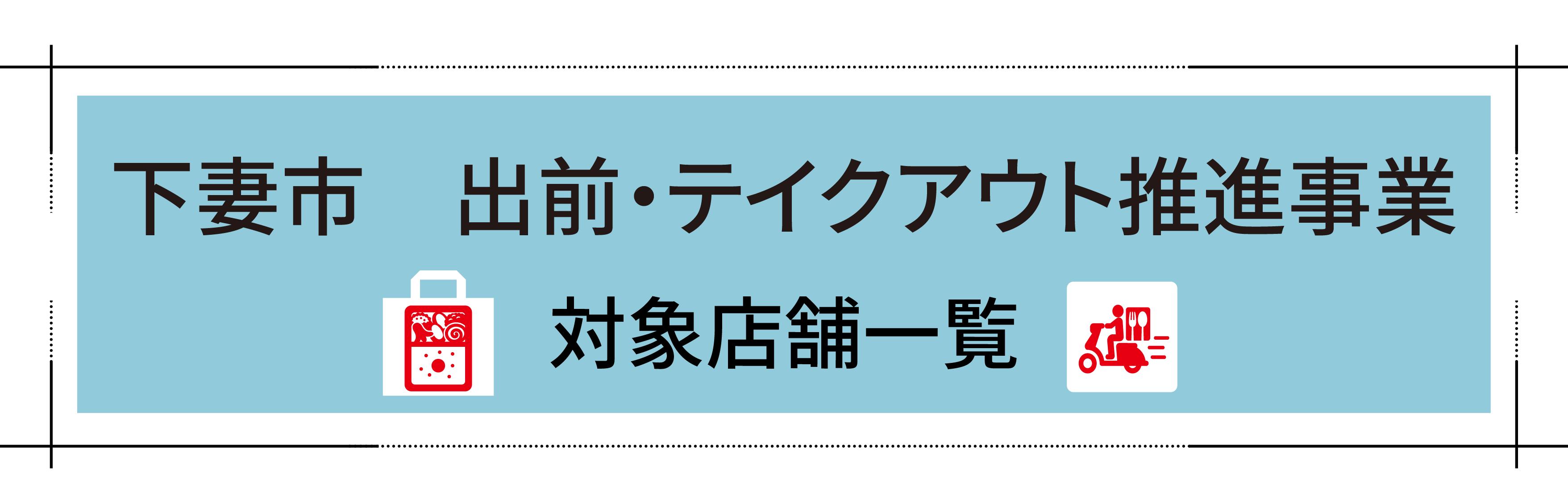 出前・テイクアウト推進事業 アイキャッチ