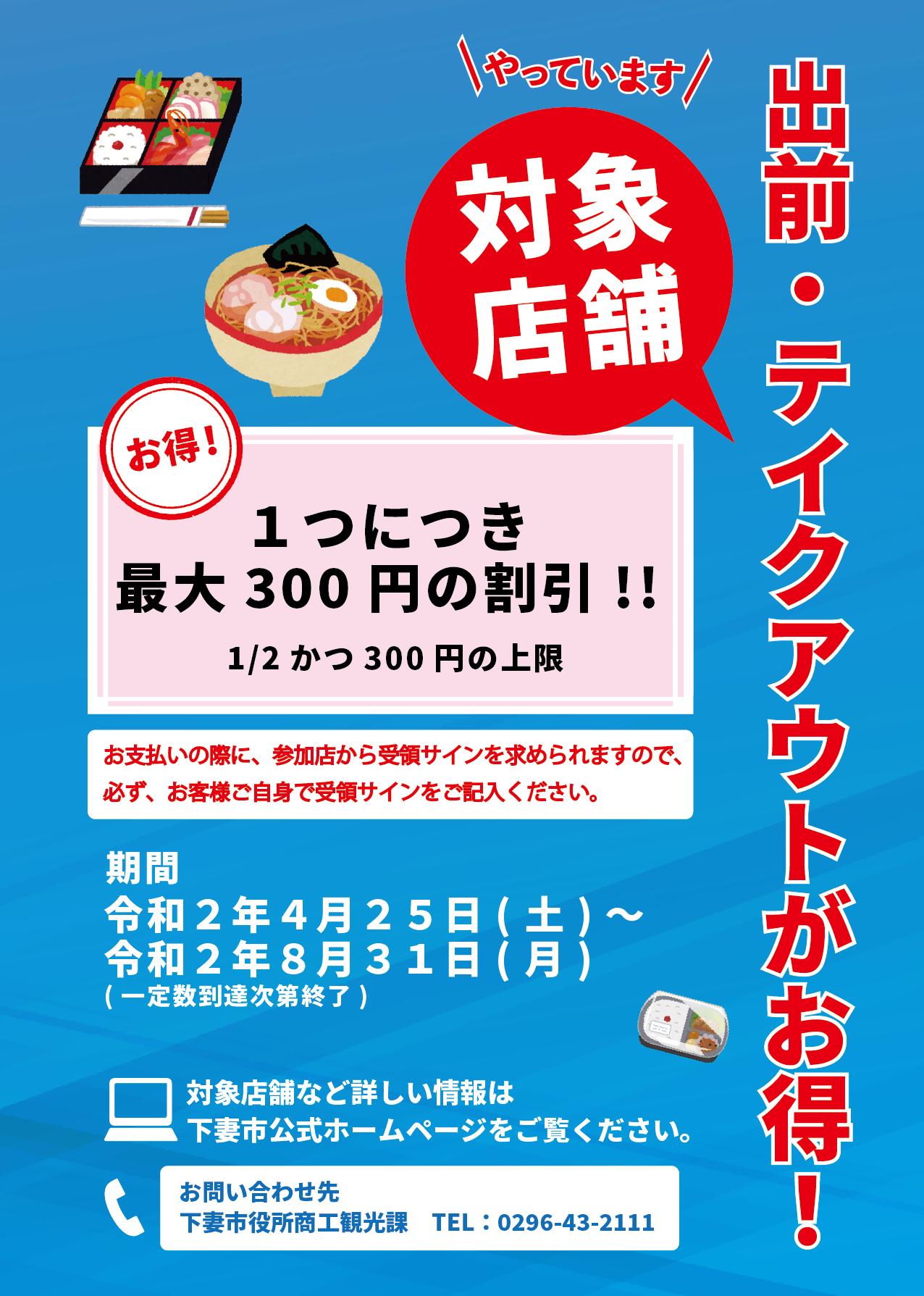 【修正版】出前・テイクアウト推進事業 店頭POP
