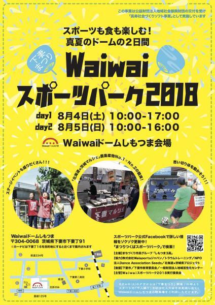 Waiwaiスポーツパーク