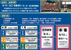 東京ドームツアー2