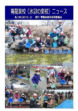 青龍楽校(水辺の楽校)ニュース NO.156