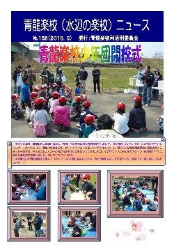 青龍楽校(水辺の楽校)ニュース NO.158