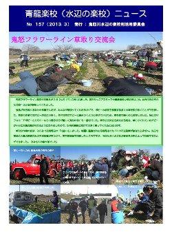 青龍楽校(水辺の楽校)ニュース NO.157