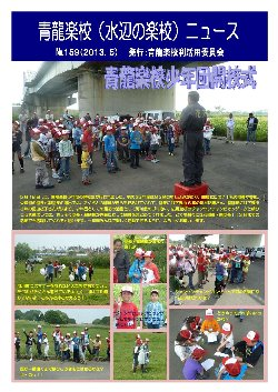 青龍楽校(水辺の楽校)ニュース NO.159