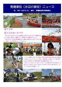 青龍楽校(水辺の楽校)ニュース NO.160