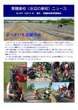 青龍楽校(水辺の楽校)ニュース NO.161