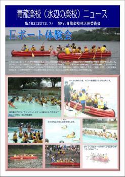 青龍楽校(水辺の楽校)ニュース NO.162