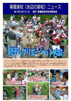 青龍楽校(水辺の楽校)ニュース NO.163