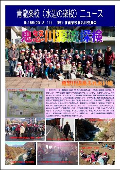 青龍楽校(水辺の楽校)ニュース NO.165
