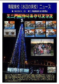 青龍楽校(水辺の楽校)ニュース NO.166