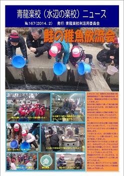 青龍楽校(水辺の楽校)ニュース NO.167