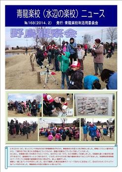 青龍楽校(水辺の楽校)ニュース NO.168