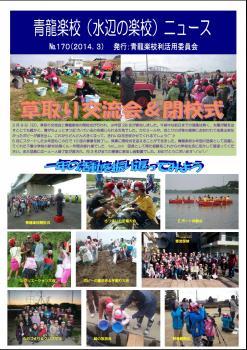 青龍楽校(水辺の楽校)ニュース NO.170