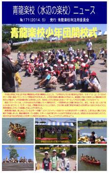 青龍楽校(水辺の楽校)ニュース NO.171