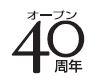 開館40周年記念ロゴ