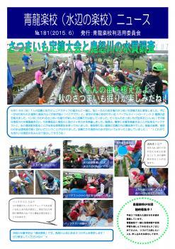 No.181 -2015年6月号-