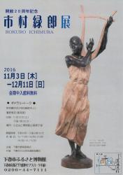 『市村緑郎展』チラシ