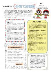 家庭教育便りNO3