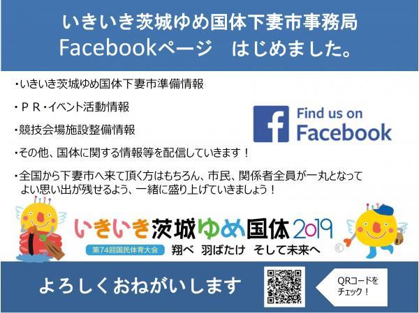 いきいき茨城ゆめ国体下妻市事務局公式Facebookはじめました