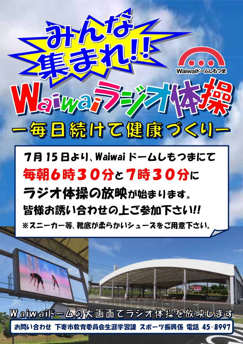 Waiwaiラジオ体操