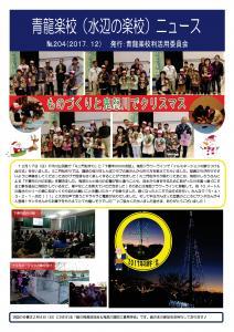 青龍楽校ニュースNo.204